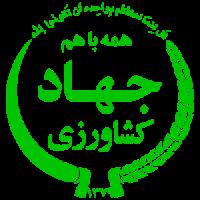 جهاد کشاورزی استان البرز